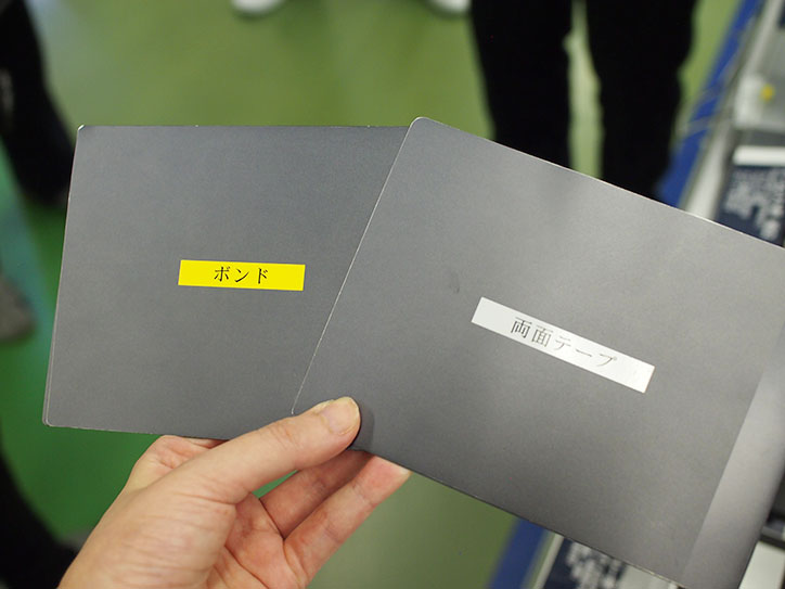 通常は両面テープで貼り付けるが、VAIOでは専用の接着剤(ボンド)を用いる