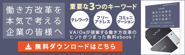 VAIOが提案する働き方改革