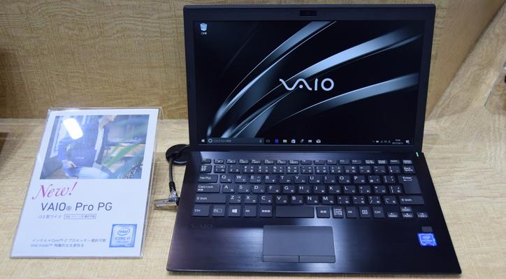 ビジネススタンダードPC、「VAIO Pro PG」(13.3型ワイド)。最薄部約15.0mm、質量約1.06kg。最大約12.5時間の連続駆動