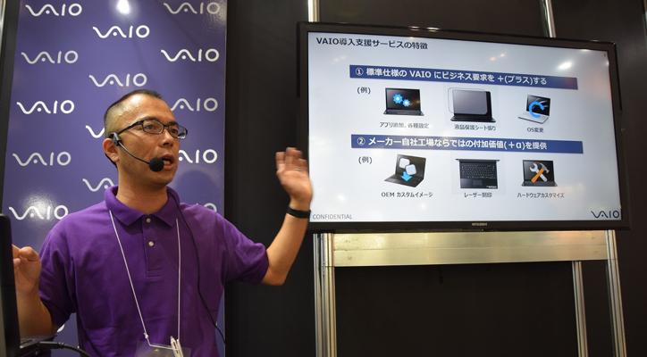 ブース内ではVAIOや協賛企業によるミニセミナーも。写真は「VAIOのPCソリューション」について語る西澤良太郎氏