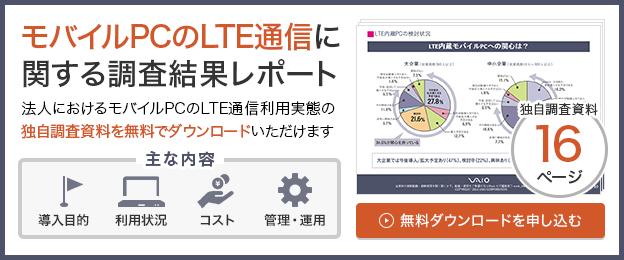 モバイルPCのLTE通信に関する調査結果レポート