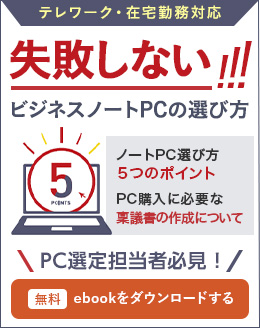 PC購入ガイド
